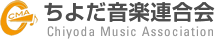 ちよだ音楽連合会